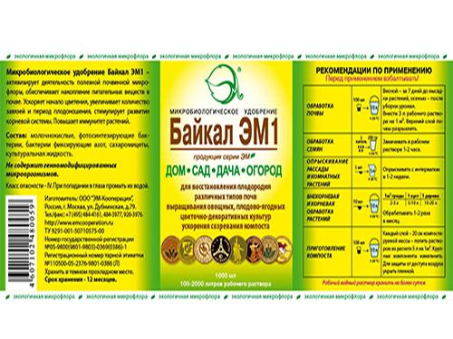 Состав на этикетке удобрения Байкал