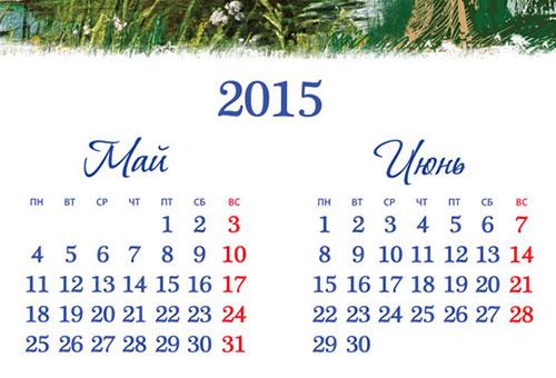 Календарь на май и июнь