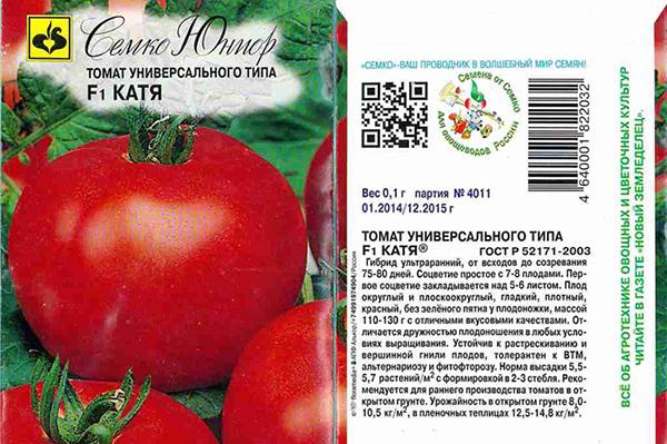 Упаковка семян томата Катя F1