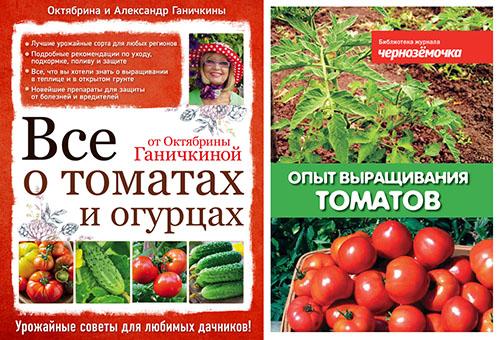 Книги о выращивании томатов