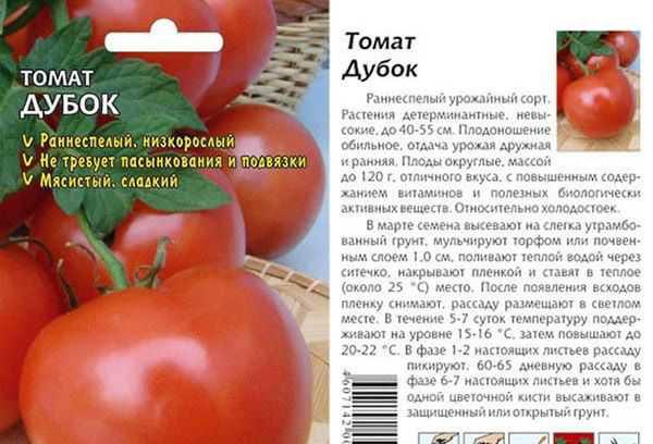 Семена томатов Дубок