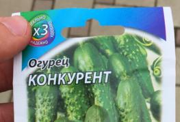 Пакетик с семенами огурцов Конкурент