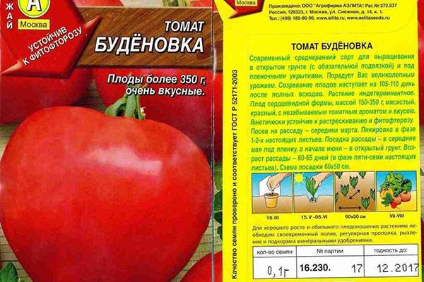 Упаковка семян томатов Буденовка