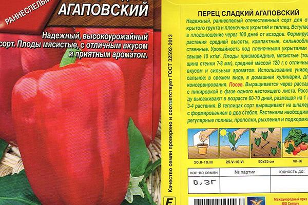 Упаковка семян перца Агаповский