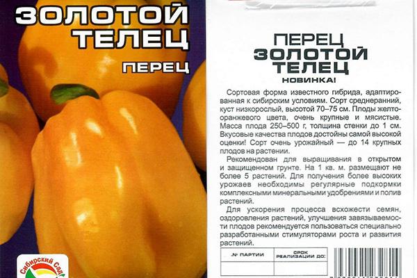 Упаковка семян перца Золотой телец
