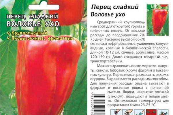 Пакет от семян перца Воловье ухо