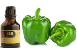 Йод и зеленый перец