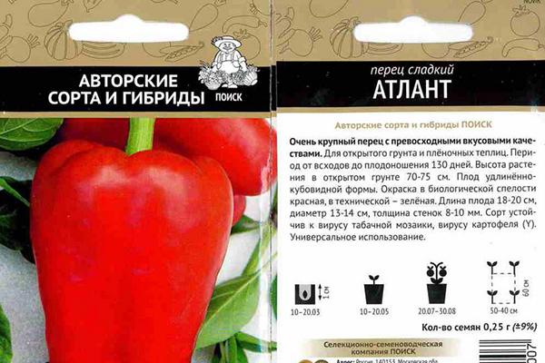 Упаковка семян перца Атлант