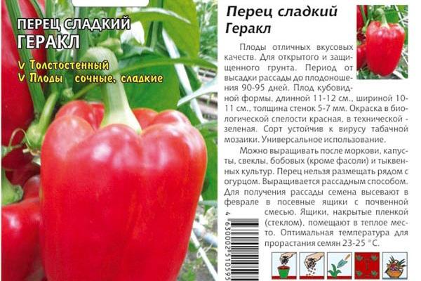 Упаковка семян перца Геракл