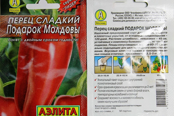 Упаковка семян перца Подарок Молдовы