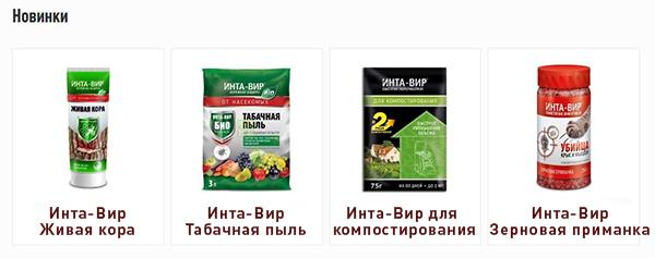 Препараты торговой марки «Инта-вир»