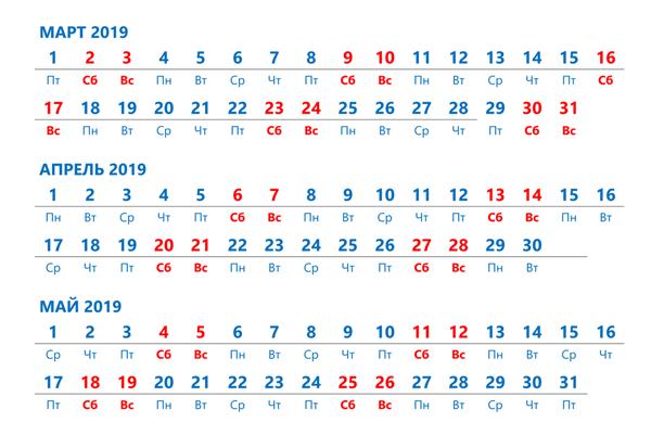 Календарь на весну-2019