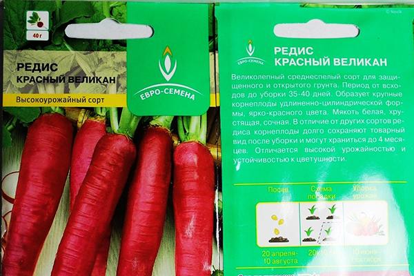 Упаковка от семян редиса Красный Великан