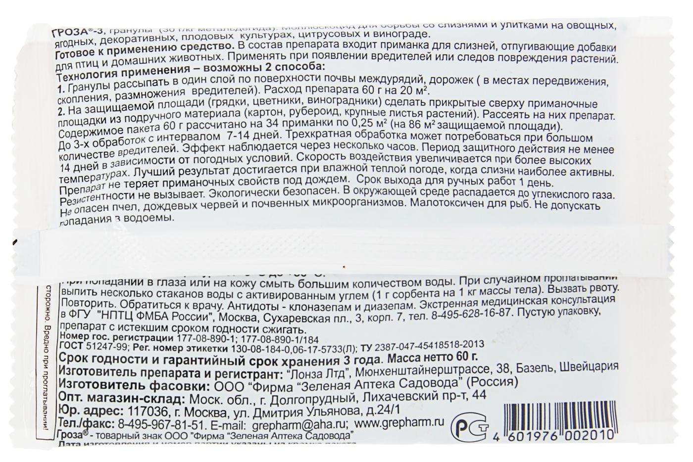 "Инструкция по применению препарата ""Гроза-3"""