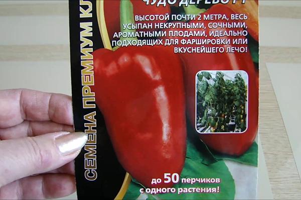 Семена высокорослого перца