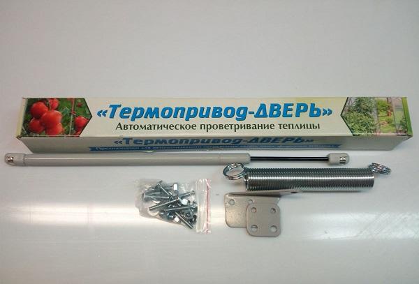 Термопривод-Дверь