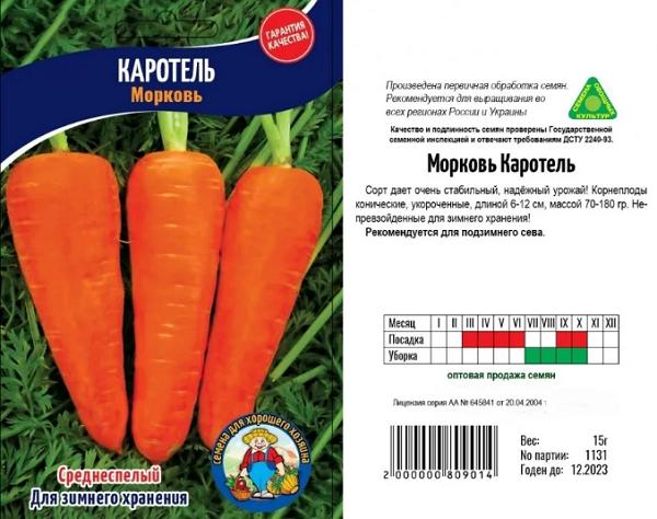 Пачка с семенами моркови