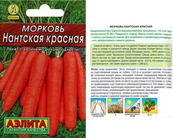 Нантская красная морковка
